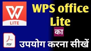 WPS office Lite | how to use WPS office Lite virsion | WPS office in hindi | WPS office | bmvktips screenshot 1
