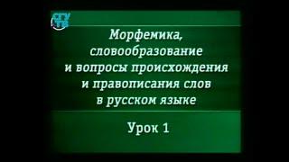 Урок 1. Понятие о словообразовании и морфемике. Принципы выделения частей слова в русском языке