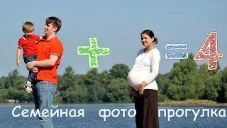 Семейная фото прогулка. Фотосессия беременности. август 2014