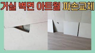 거실 벽면 아트월 타일1장깨짐 파손 교체 완료