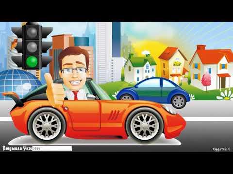 🚘 Прикольное поздравление с Днем Автомобилиста.🌸 Красивая песня поздравление с днем автомобилиста.