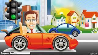 Прикольное поздравление с Днем Автомобилиста. Видео-открытка