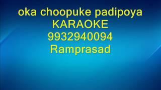oka choopuke padipoya Karaoke by Ramprasad 9932940094