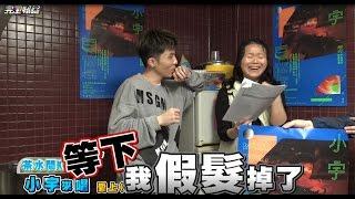 【茶水間KTV】EP09 小宇是走音救星 小記者排隊揪合唱