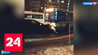 Смотреть видео На востоке Москвы автобус устроил массовое ДТП - Россия 24 онлайн