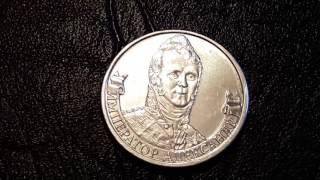 2 рубля 2012 года  -=--юбилейные монетки