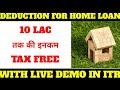 HOME LOAN DEDUCTION IN ITR | HOME LOAN के सारे TAX BENEFITS |