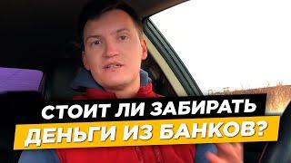 Стоит ли забирать деньги с банковских депозитов? Что сказал Кудрин про изъятие вкладов у населения?