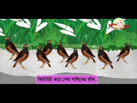 Bangla Rhymes   ছড়া গান । আমাদের ছোট নদী । Amader Choto Nodi   HD