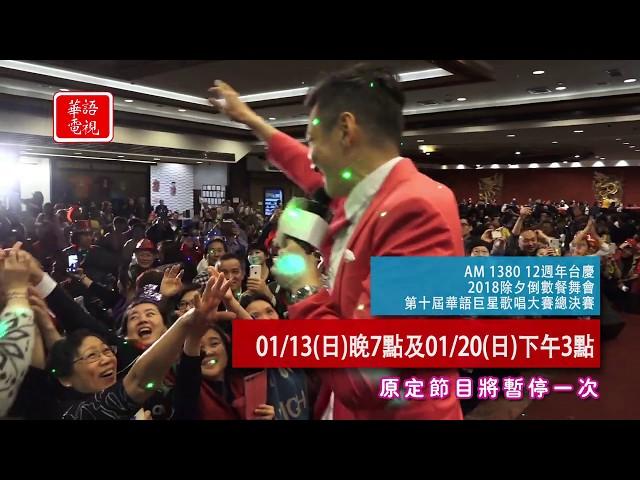 第十屆華語巨星歌唱大賽總決賽/AM1380 12週年台慶/2018除夕餐舞會 宣傳片