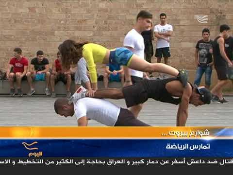 Alexander karim enter Calisthenic sport to lebanon  ... مجانين الرياضة في مدينة جبيل