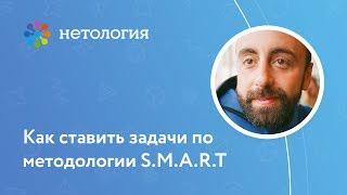 Как ставить задачи по методологии S.M.A.R.T.