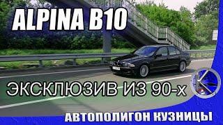 """BMW ALPINA B10 3.3 - уникальная """"пятерка"""" БМВ Е39 через 20 лет. Как поживает эксклюзив из 90-х?"""