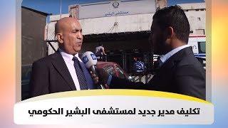 تكليف مدير جديد لمستشفى البشير الحكومي