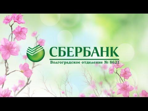 Список БИК Сбербанка — коды всех отделений и филиалов