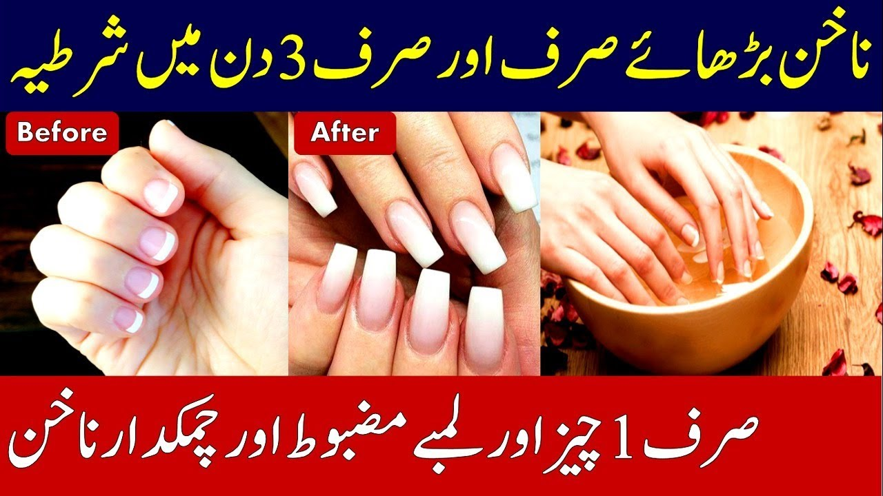 How to grow nails faster at home in hindi