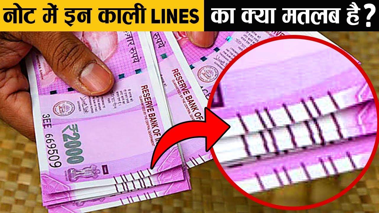 2000 के नोट में इन काली धारियों का क्या मतलब होता है? | Random Facts in Hindi | Factified Ep #68