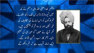 Roohani Khaza'ain Quotes | Episode 3