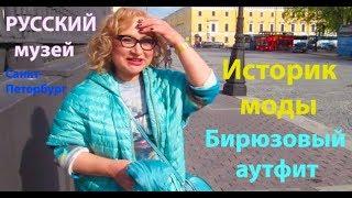 Смотреть видео Бирюзовый аутфит (мой) оценивает Анатоль Вовк   Русский музей - Петербург - vlog онлайн