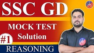SSC GD Constable 2021 | SSC GD Mock Test #1 | SSC GD Reasoning By Rakesh Sir | SSC GD Classes