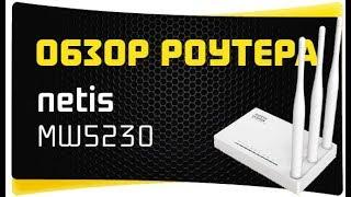 как Настроить Роутер Netis MW5230 по WiFi - Обзор и Настройка Маршрутизатора Netis MW5230