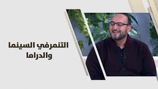 د. يزن عبده - التنمرفي السينما والدراما