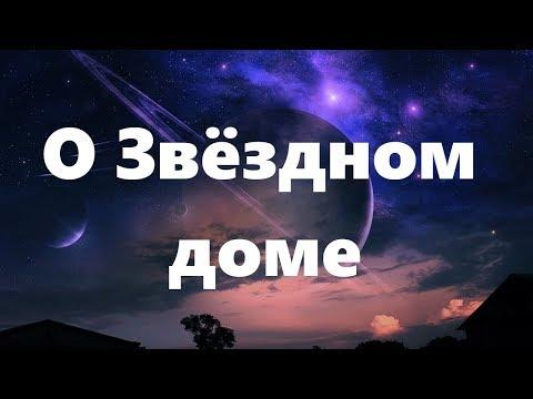 О ЗВЁЗДНОМ ДОМЕ