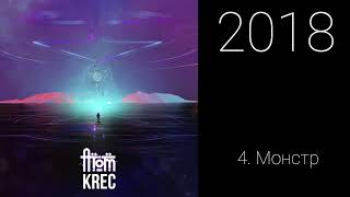 KREC - АТОМ /2018/