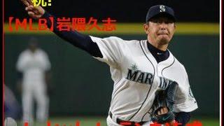 【MLB】岩隈久志 強力オリオールズ打線に偉業達成!