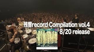 「残響record Compilation vol.4」 2014.8/20(wed)Release!! PCCA-04080...