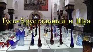видео Гусь-Хрустальный.  Достопримечательности города и окрестностей
