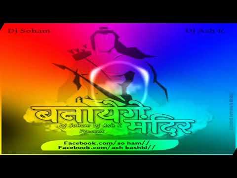 Banayenge Mandir compition mix DJ Ash k & DJ Soham