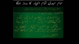 Mirza Gulam Amed SAy I m mahdi (2) essa (3) musa ( reply )