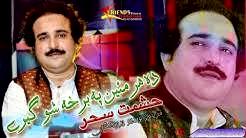 Download Tap Tap Da Baran | Hashmat Sahar Pashto New Songs