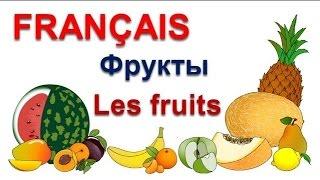 Французский для детей. Учим слова. Урок #2: Фрукты