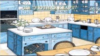 ДИЗАЙН КУХНИ или КАК СДЕЛАТЬ КУХНЮ СВОЕЙ МЕЧТЫ. Цикл «Уютная квартира»(Планирование кухонной зоны, выбор кухонного гарнитура, освещение и электрика на кухне, выбираем мойку,..., 2013-08-29T10:31:27.000Z)