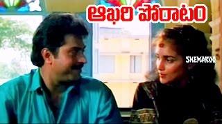 Aakhari Poratam Telugu Full Movie | Mammootty | Shweta Menon | Ilayaraja | Anaswaram