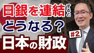 【日本の財政#2】日銀連結で約500兆円の負債は消える。マイルドなインフレが起こるとどうなる? 2021年10月15日