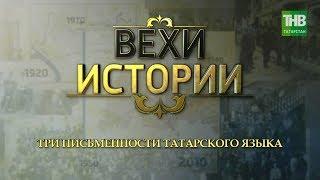 Вехи истории: три письменности татарского языка #100летТАССР | ТНВ