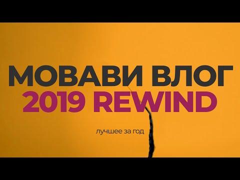 Мовави Влог REWIND 2019 - лучшее за год! 🤩