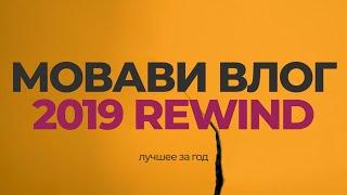 Мовави Влог Rewind 2019 - лучшее за год 🤩