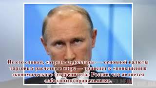 Смотреть видео Путин огласил запрет долларов в России Политические Новости онлайн