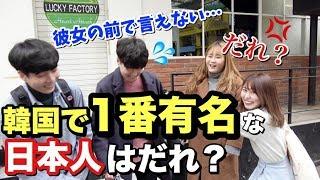 「韓国で今1番有名な日本人はTWICEのミサモ説」を韓国でインタビューして検証した結果…【한국에서 가장 유명한 일본인은 누구야? 검증】 thumbnail