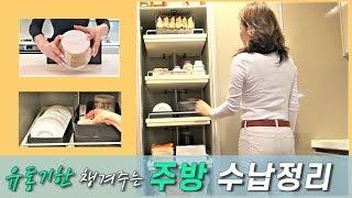 SUB)  재활용 쇼핑백, 박스로 부엌 수납장 정돈상태 오래 유지하기