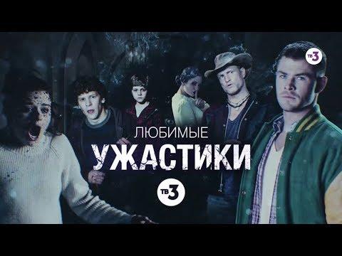 Любимые ужастики | 18, 19 и 20 октября на ТВ-3