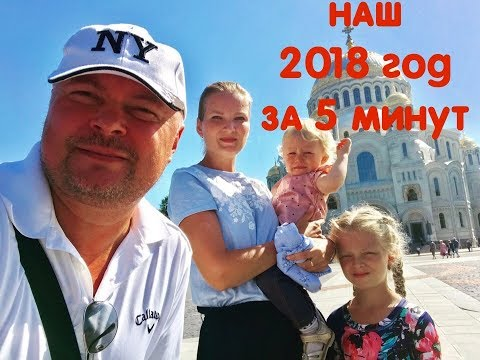 ОЛЕСЯ И ПОЛИНА - 2018 год за 5 минут (годовой видеоклип), LOBODA - SuperSTAR