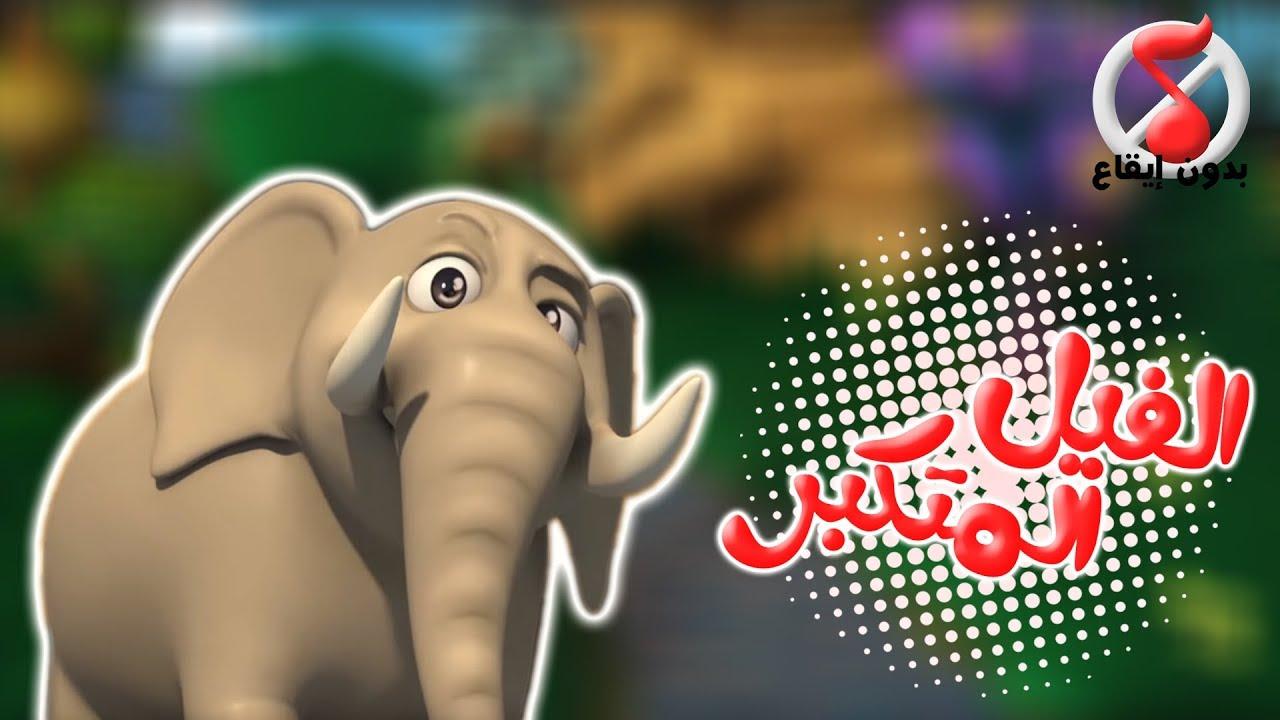 كليب في الغابة  قصة الفيل المتكبر  بدون موسيقى | قناة كيوي - KIWI TV