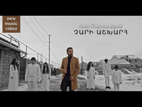Sas Shakhparyan - Chari Ashkharh (2021)