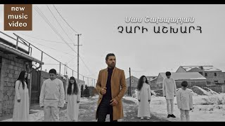 Sas Shakhparyan - Chari ashkharh// NEW 2021