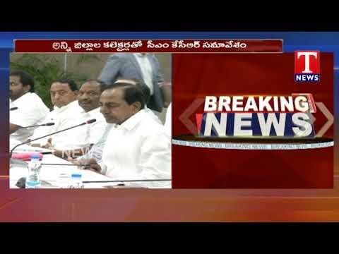 జిల్లా కలెక్టర్లతో సీఎం కేసీఆర్ సమావేశం | ప్రగతిభవన్ |T News Telugu
